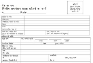 Pradhan Mantri Jan Dhan Yojana Form PDF Download