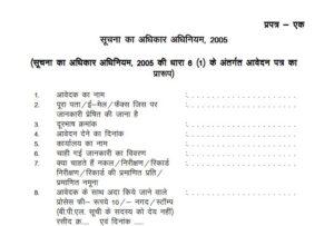 RTI APPLICATION FORM HINDI