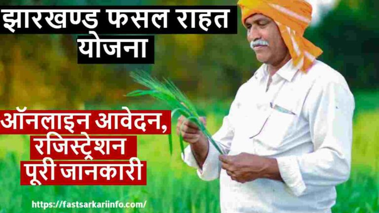 Jharkhand Fasal Rahat Yojana