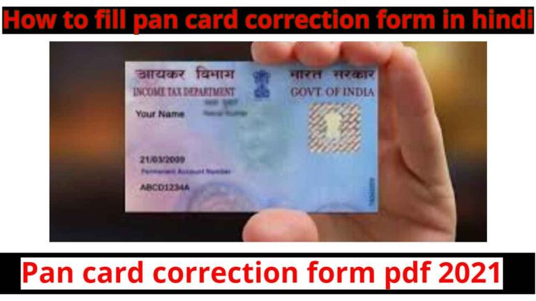 How to fill pan card correction form in hindi | Pan card correction form pdf 2021 |