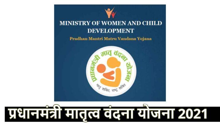 Pradhan Mantri Matru Vandana Yojana Form