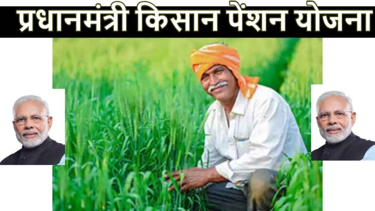 Kisan Pension Yojana Form PDF Download