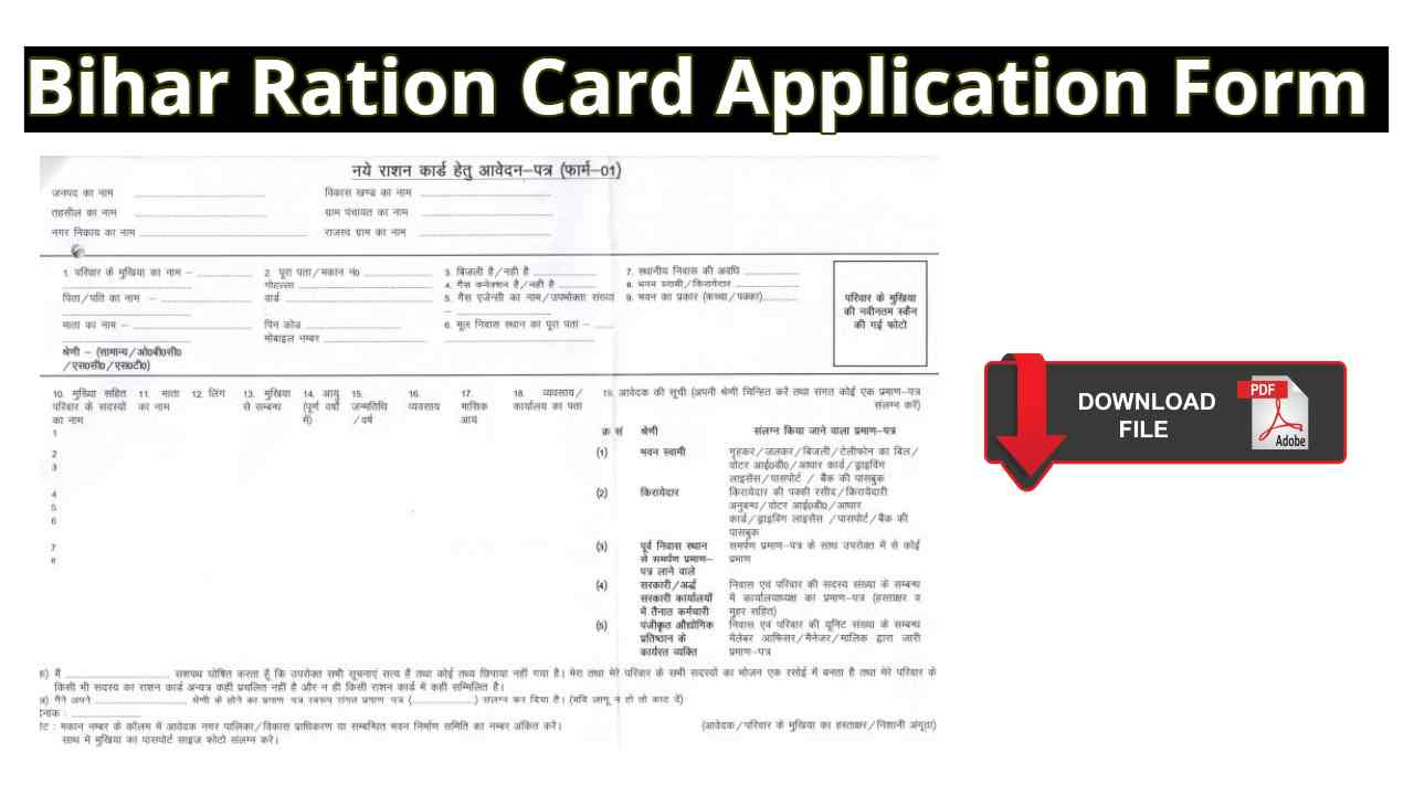 Bihar Ration Card Form Download In Hindi