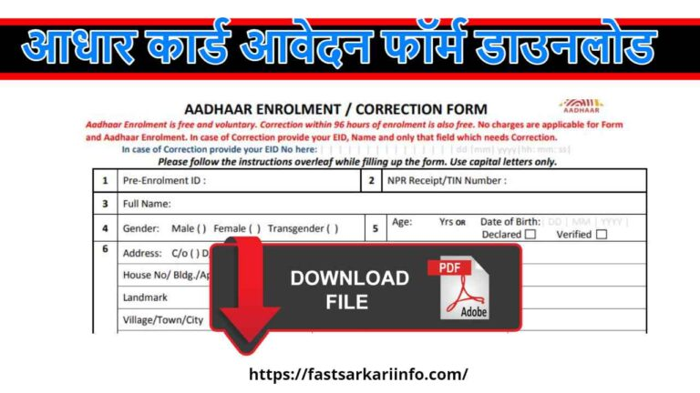 aadhar card application form download pdf in hindi