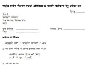 Nrega application form in hindi
