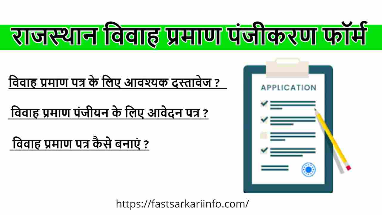 Marriage certificate form pdf download Rajasthan