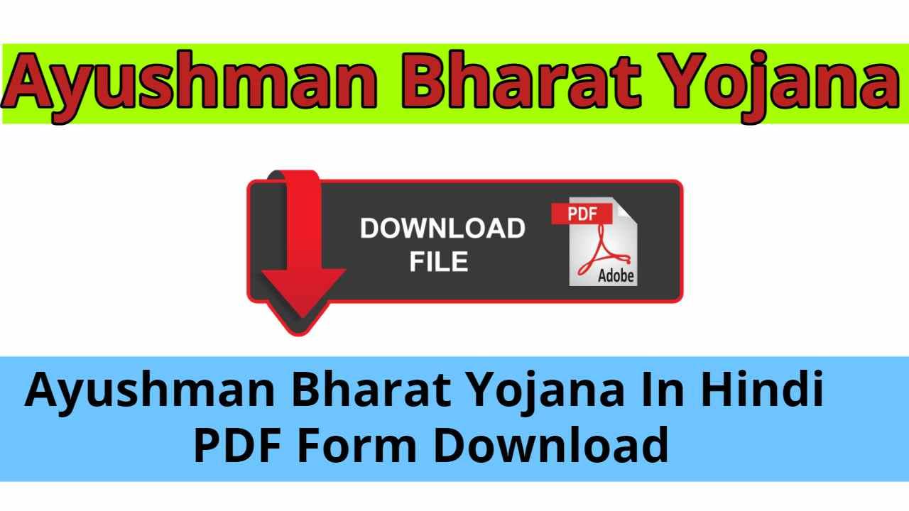 ayushman bharat yojana in hindi pdf download