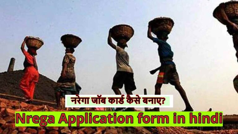 Nrega application form in hindi