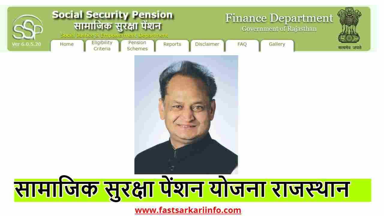 Samajik Suraksha Pension Yojana 2021