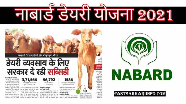 Nabard Dairy Yojana 2021