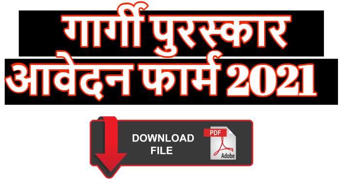 Gargi Puraskar Yojana Application Form