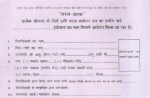 Rajasthan Shubh Shakti Yojana Awedan Form