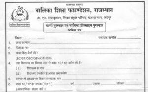 Rajasthan Gargi Puraskar PDF Form