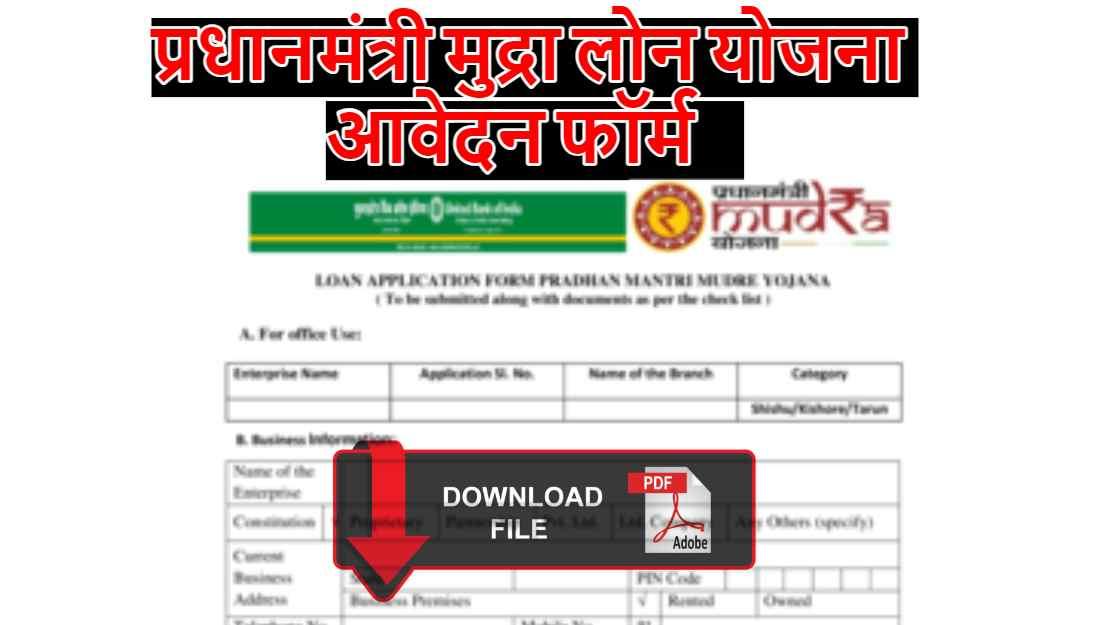 Mudra Loan Application form in hindi pdf