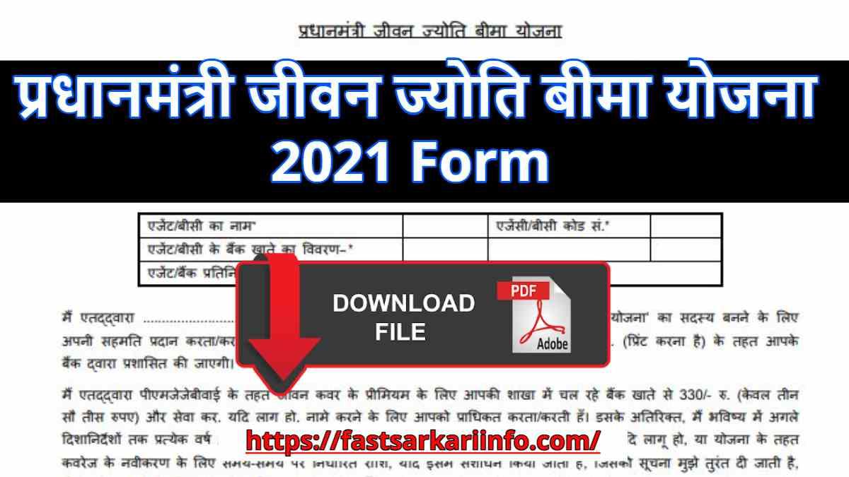 Pradhan Mantri Jeevan Jyoti Bima Yojana PDF In Hindi Download