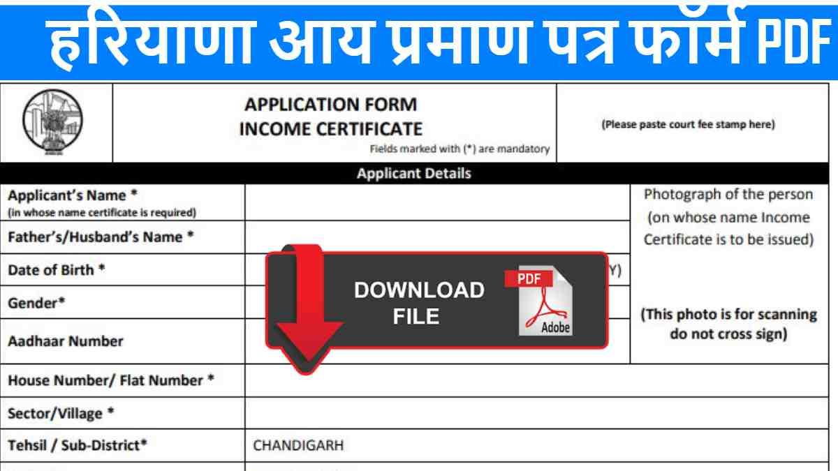 Income Certificate Haryana Pdf Download 2021
