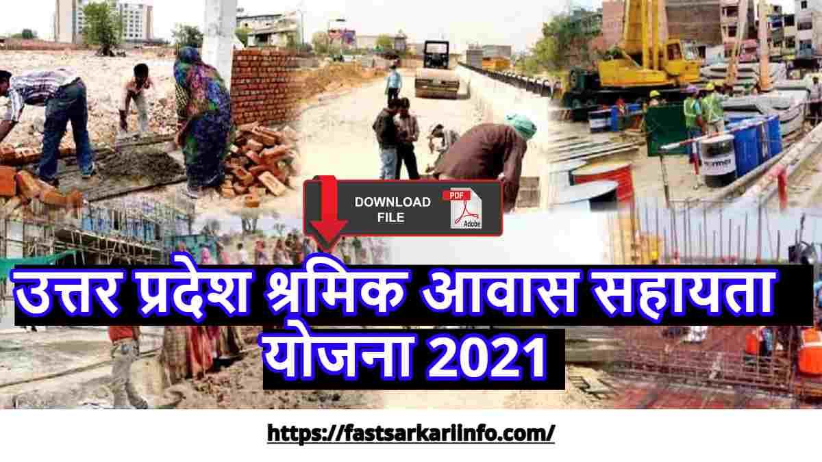 Uttar Pradesh Shramik Awas Sahayta Yojana Application Form PDF Download