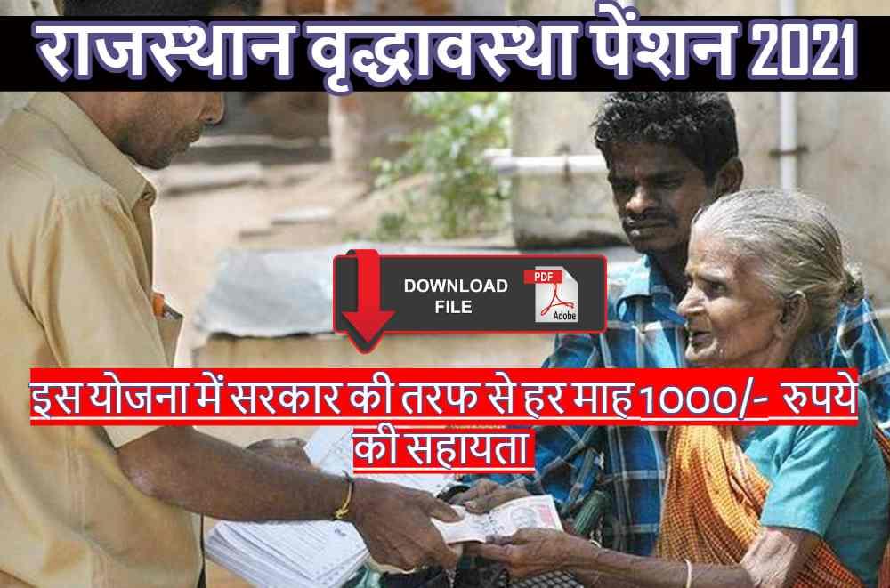 Pension form Rajasthan pdf