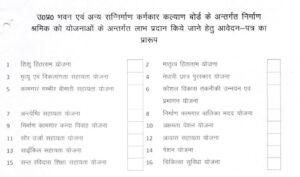 Uttar Pradesh Shramik Awas Sahayta Yojana