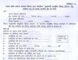 UP Mukhyamantri Samuhik Vivah Yojana Form PDF