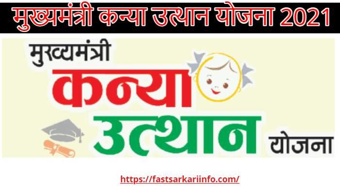 Mukhyamantri Kanya Utthan Yojana Form PDF