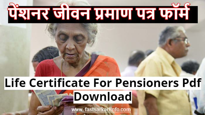 Life Certificate for Pensioners Pdf Download 2021