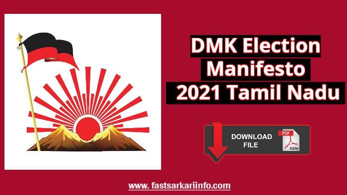 DMK Election Manifesto 2021 Tamil Nadu PDF Download