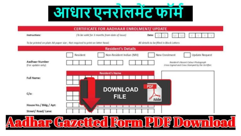 Aadhar Gazetted Form PDF Download