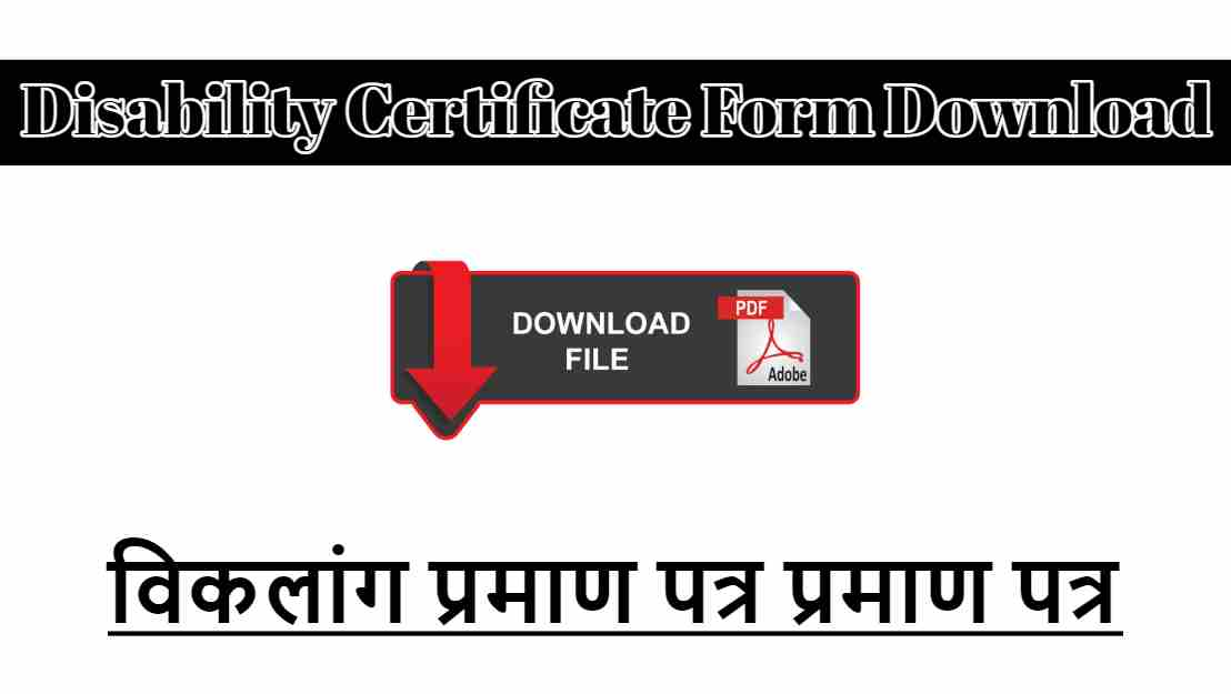 Disability Certificate Form Download