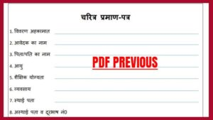 Uttar Pradesh Character Certificate Application Form PDF