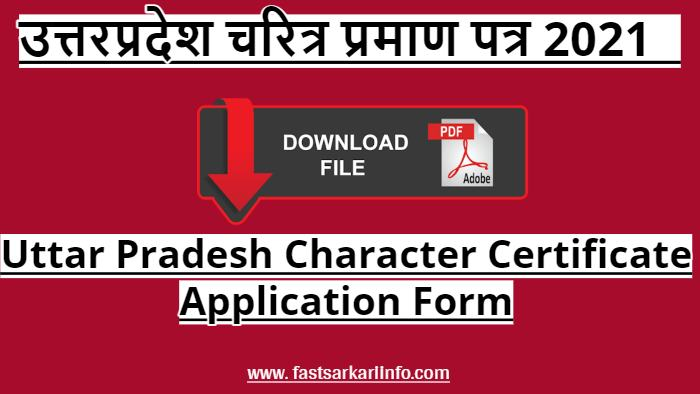 Uttar Pradesh Character Certificate Application Form PDF Download