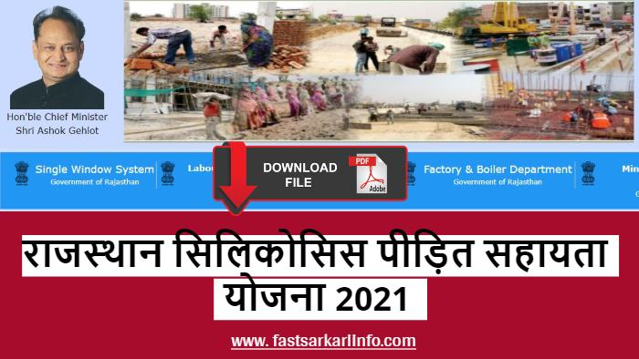 Rajasthan Nirman Shramik Silicosis Sahayata Yojana Application Form PDF Download