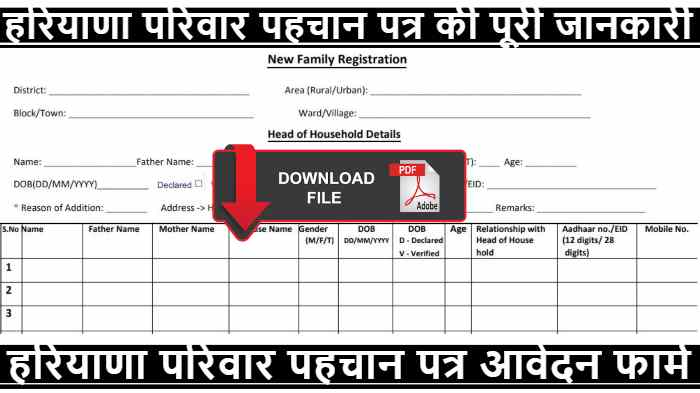 New Family Registration Form for Parivar Pehchan Patra