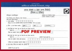 राजस्थान मृत्यु प्रमाण पत्र पंजीकरण आवेदन फॉर्म डाउनलोड