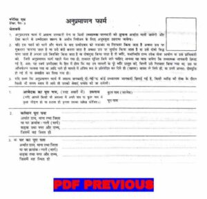 Police Verification Form MP
