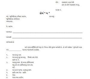 Gujarat Death Certificate Form PDF