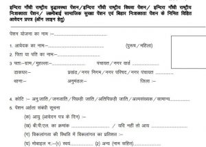 Jharkhand Widow Pension Form PDF