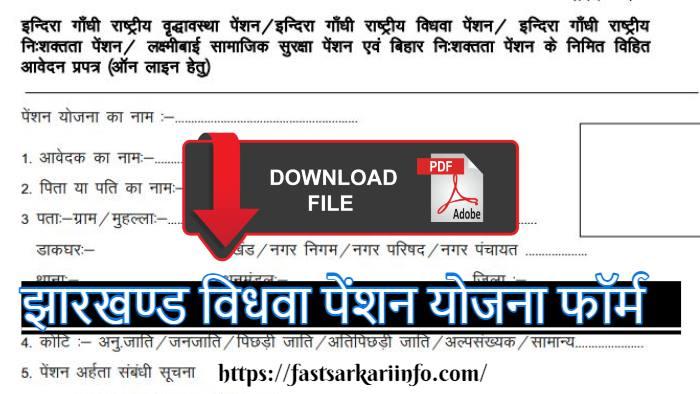 Jharkhand Widow Pension Form PDF 2021