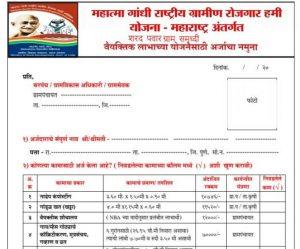 sharad pawar gram samridhi yojana form pdf