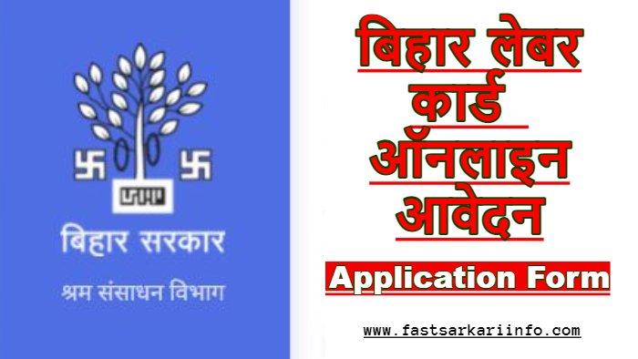 Labour Card Bihar 2021