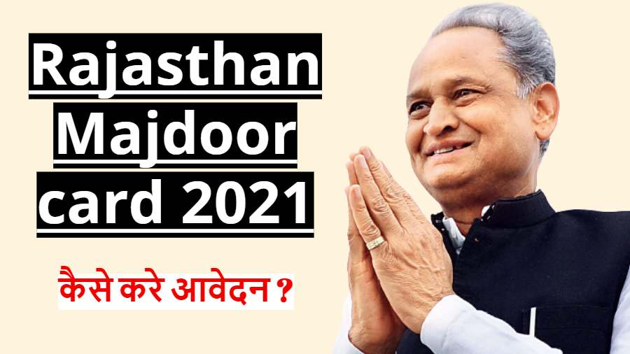 Rajasthan Majdoor card 2021