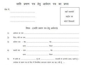 Jharkhand Caste Certificate Form Download PDF