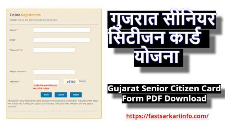 Senior Citizen Card Gujarat