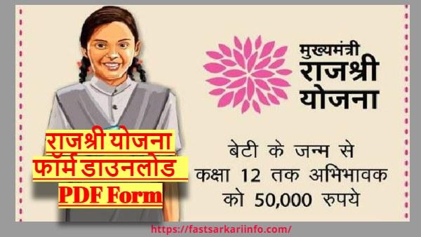 Rajshree Yojana Form Download