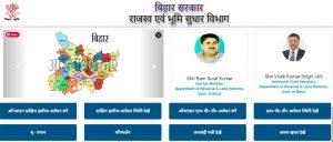 LPC Online Apply in Bihar