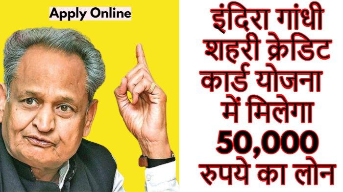 Indira Gandhi Shehri Credit Card Yojana 2021