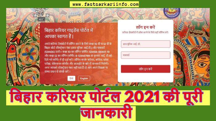Bihar career portal