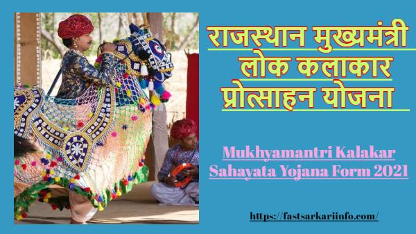 Mukhyamantri Kalakar Sahayata Yojana Rajasthan