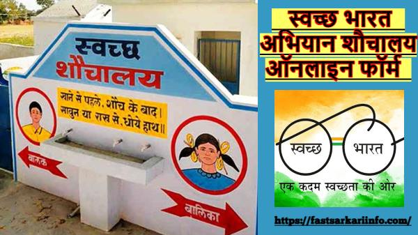 Swachh Bharat Mission Toilet Application Form In Hindi 2021