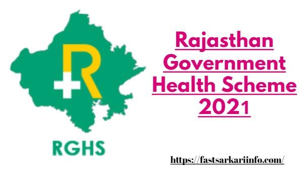 Rajasthan Government Health Scheme2021